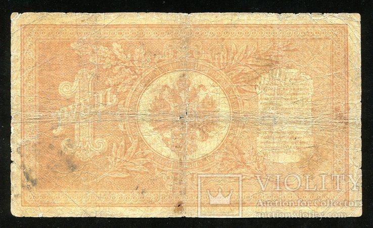 1 рубль 1898 года / Коншин - Чихиржин, фото №3