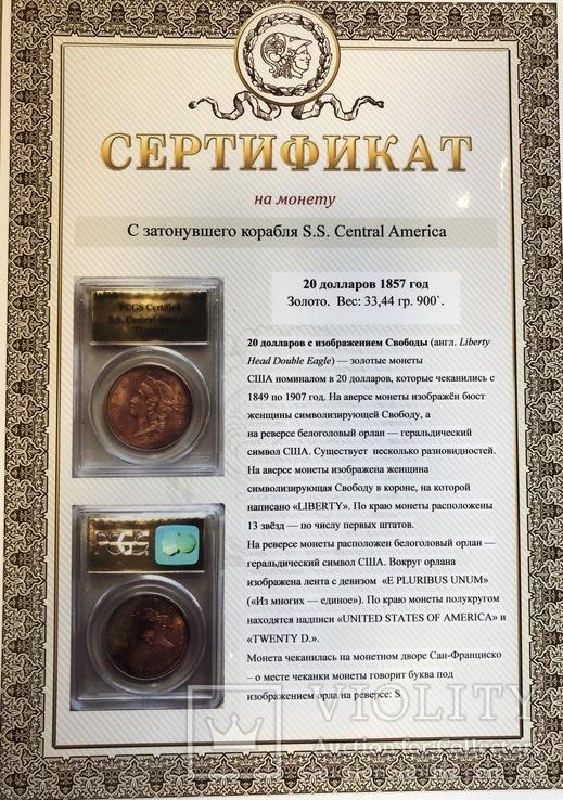 20 $ 1857-S года США монета с затонувшего корабля, фото №8