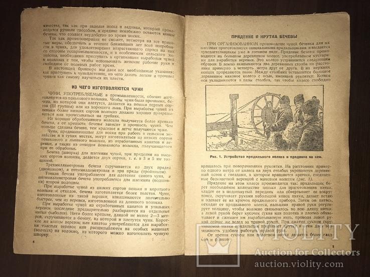 1933 Чуни и их плетение, фото №3