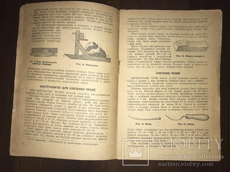 1933 Чуни и их плетение, фото №4