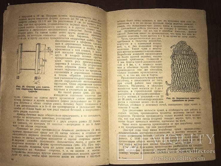 1933 Чуни и их плетение, фото №7
