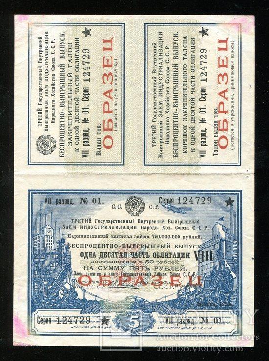 Образец / Облигация 5 рублей 1929 года