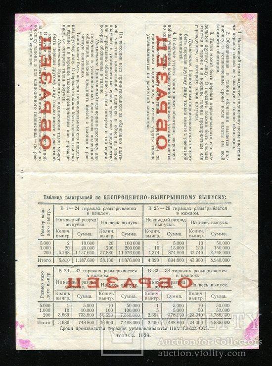 Образец / Облигация 5 рублей 1929 года, фото №3