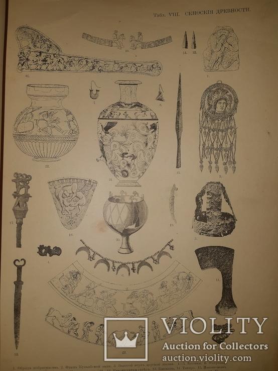 1913 Исторический атлас. Древности славянские