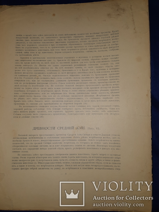 1913 Исторический атлас. Древности славянские, фото №5