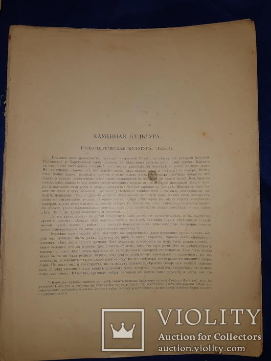 1913 Исторический атлас. Древности славянские, фото №7