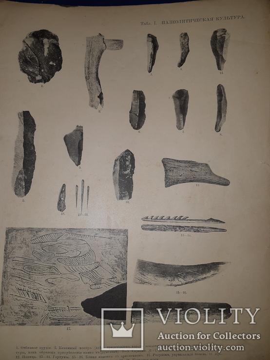 1913 Исторический атлас. Древности славянские, фото №10