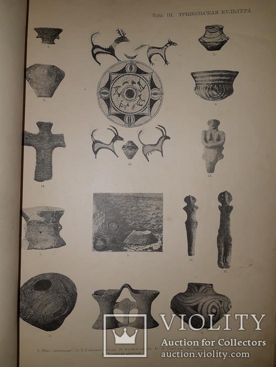 1913 Исторический атлас. Древности славянские, фото №12