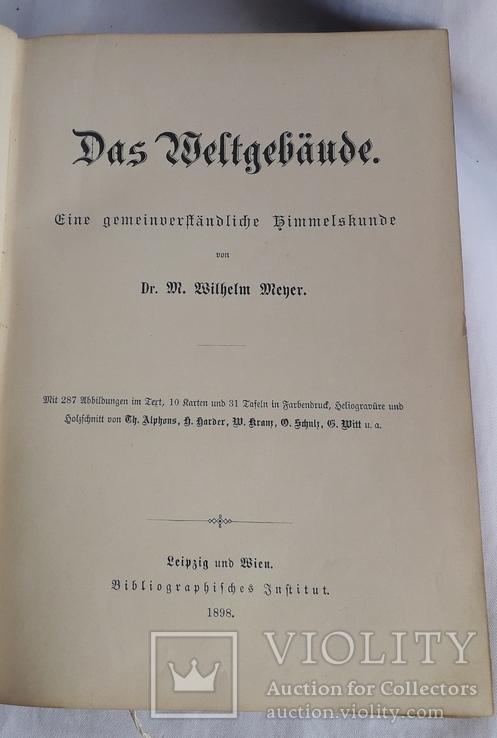 """Мейер """"Строительство мира"""" (1898 год) На немецком, фото №2"""