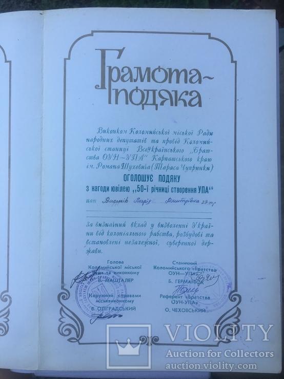 Перша в Незалежній Україні медаль УПА, фото №3