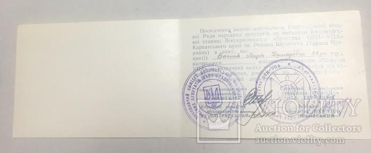 Перша в Незалежній Україні медаль УПА, фото №5