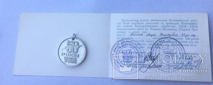 Перша в Незалежній Україні медаль УПА, фото №6