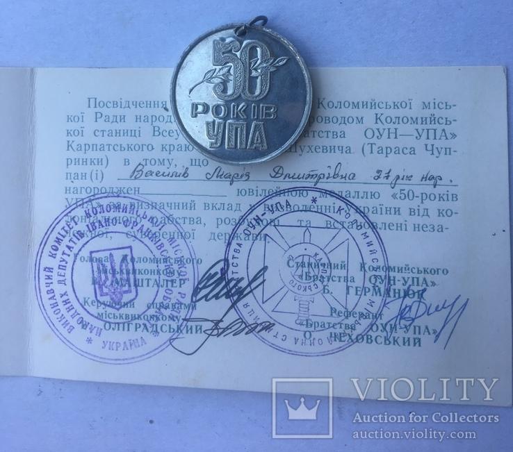 Перша в Незалежній Україні медаль УПА, фото №7