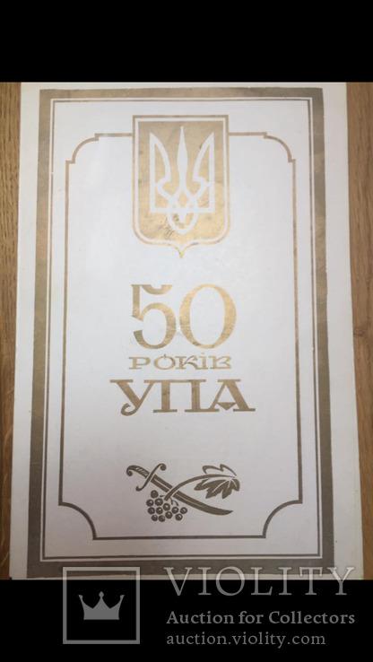 Перша в Незалежній Україні медаль УПА, фото №9