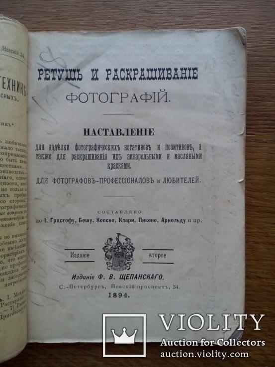 Ретушь и раскрашивание фотографий 1894г., фото №3