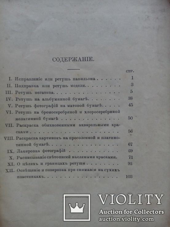 Ретушь и раскрашивание фотографий 1894г., фото №4