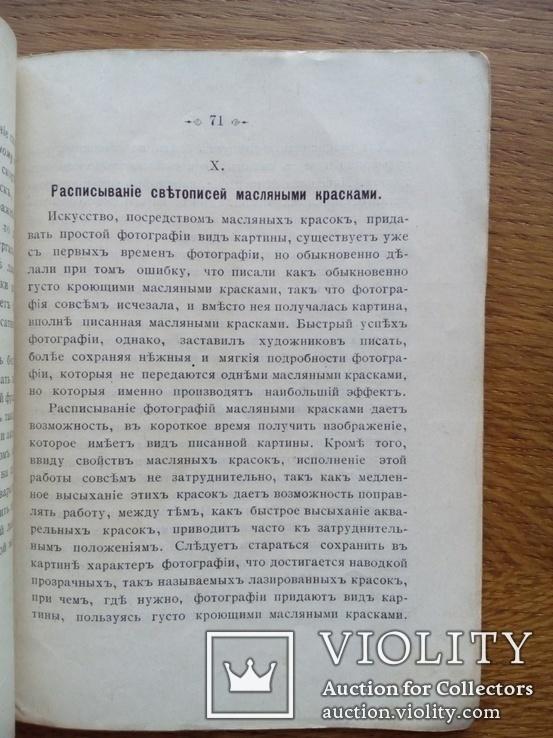 Ретушь и раскрашивание фотографий 1894г., фото №8