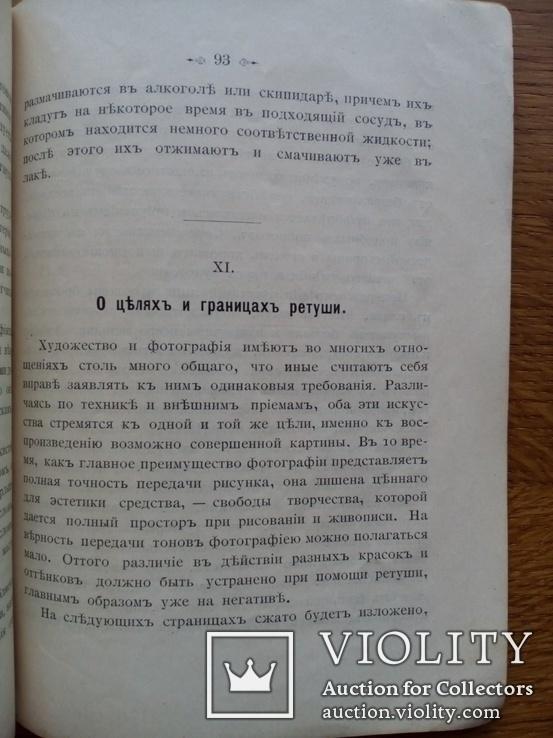 Ретушь и раскрашивание фотографий 1894г., фото №10
