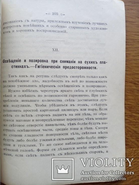 Ретушь и раскрашивание фотографий 1894г., фото №11