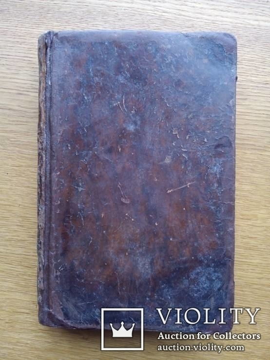 Клопшток поэма Мессия 1821г. С гравюрами., фото №4
