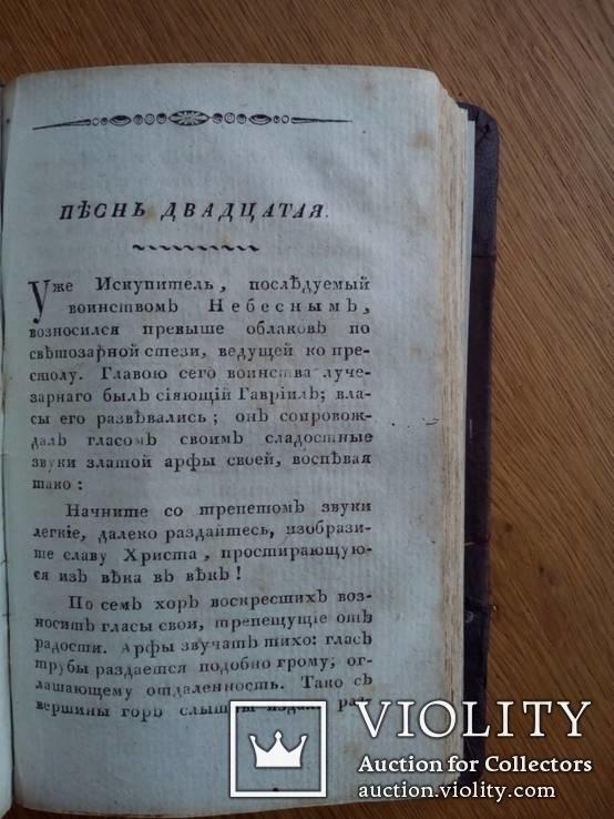 Клопшток поэма Мессия 1821г. С гравюрами., фото №7