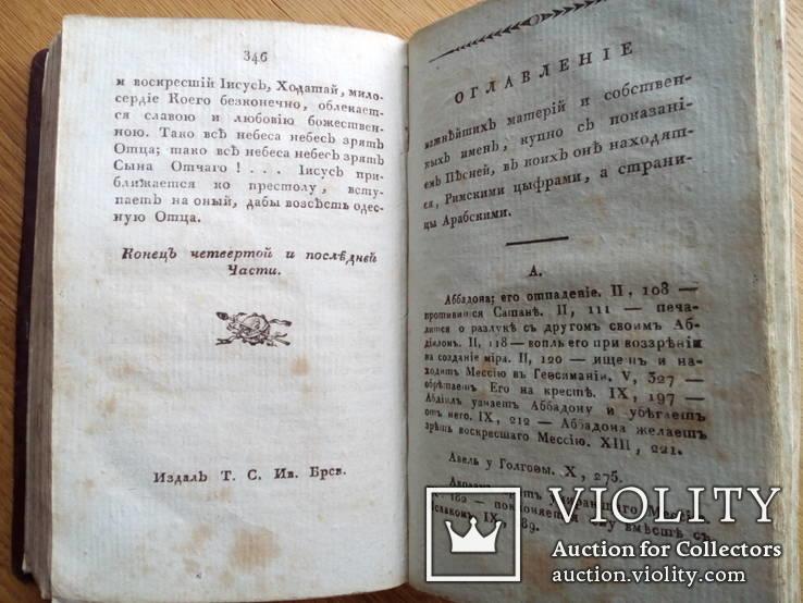 Клопшток поэма Мессия 1821г. С гравюрами., фото №8