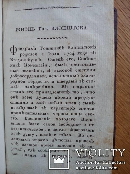 Клопшток поэма Мессия 1821г. С гравюрами., фото №9