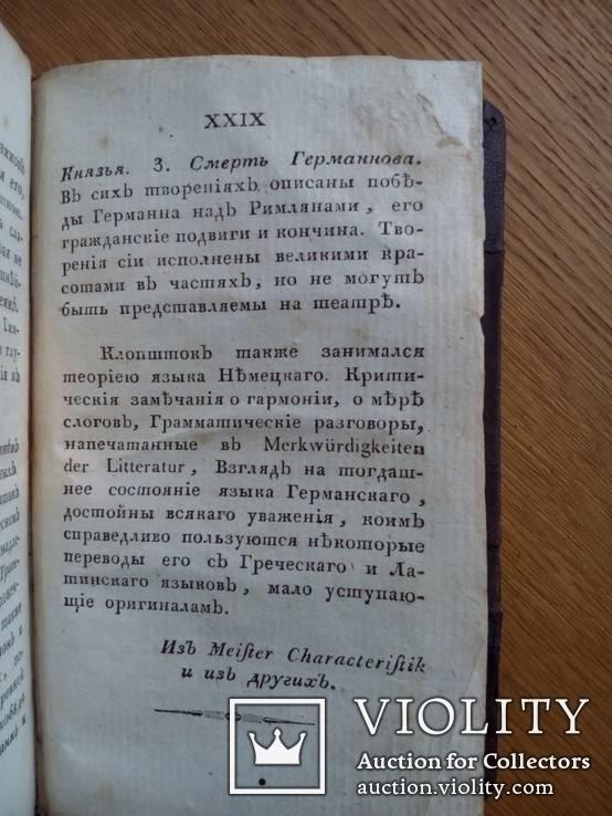 Клопшток поэма Мессия 1821г. С гравюрами., фото №10