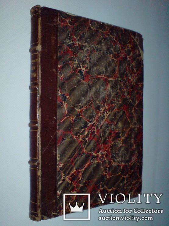Эзотерика 1884г. Метафизика Онтология Космология, фото №2