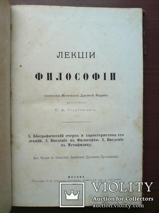 Эзотерика 1884г. Метафизика Онтология Космология, фото №4