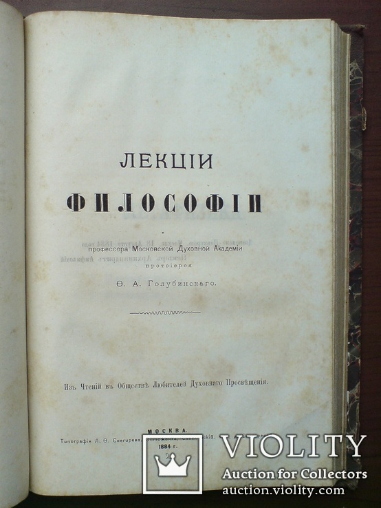 Эзотерика 1884г. Метафизика Онтология Космология, фото №5