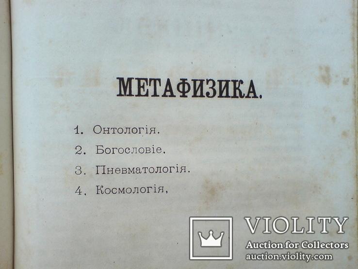 Эзотерика 1884г. Метафизика Онтология Космология, фото №8
