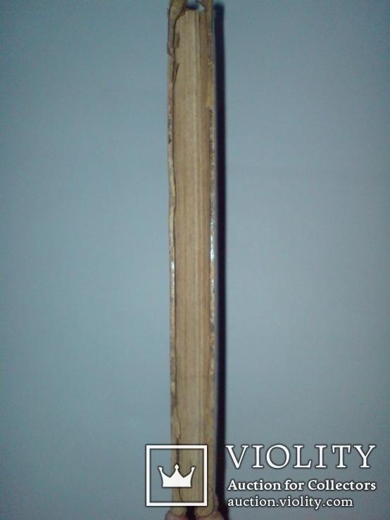 Эзотерика 1884г. Метафизика Онтология Космология, фото №10