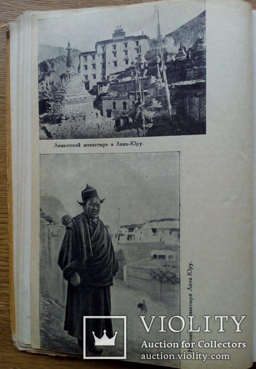 Тибет Индия Сиам. С 51 фото. Тираж 5000, фото №7
