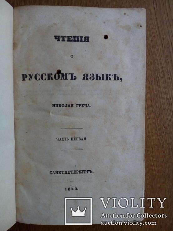 Николай Греч 1840г. Прижизненное издание., фото №4