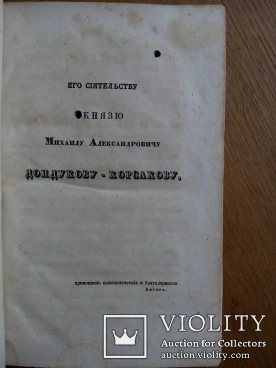 Николай Греч 1840г. Прижизненное издание., фото №5