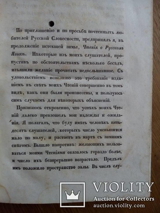 Николай Греч 1840г. Прижизненное издание., фото №6