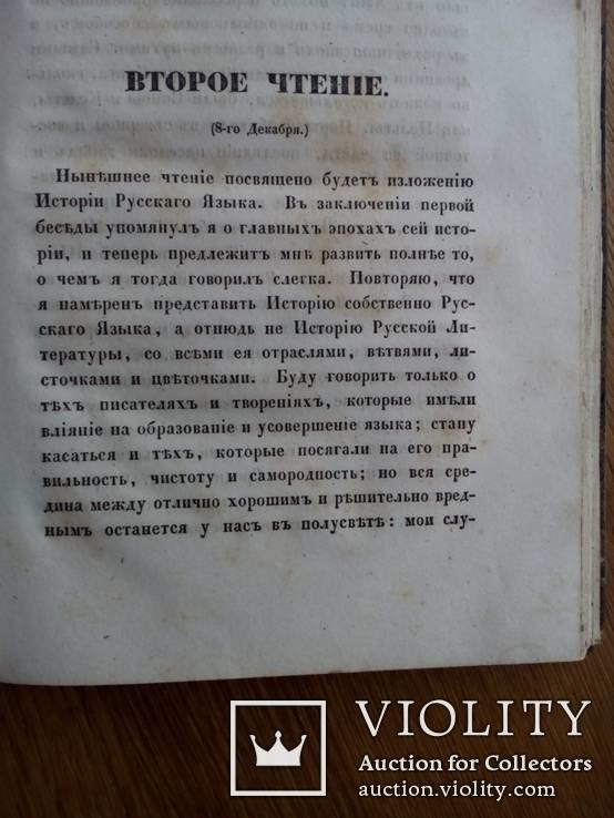 Николай Греч 1840г. Прижизненное издание., фото №9