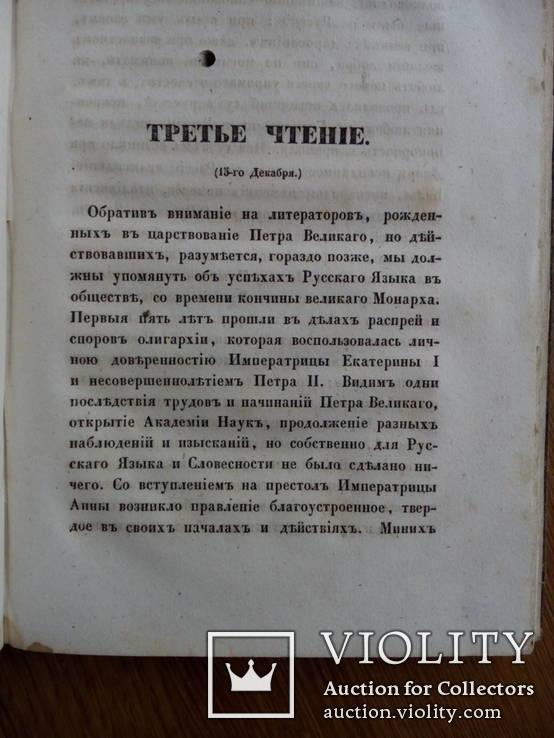 Николай Греч 1840г. Прижизненное издание., фото №10
