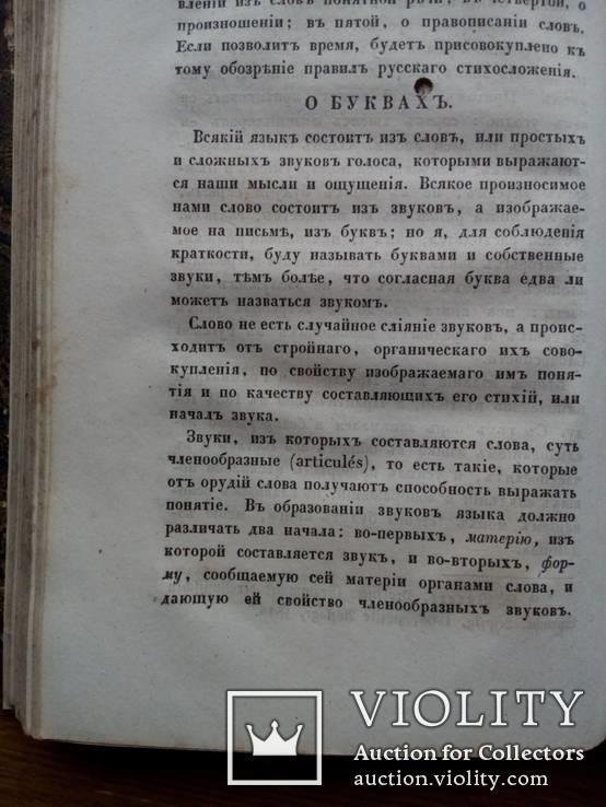 Николай Греч 1840г. Прижизненное издание., фото №11