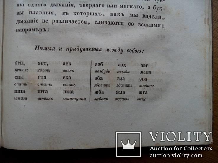 Николай Греч 1840г. Прижизненное издание., фото №13