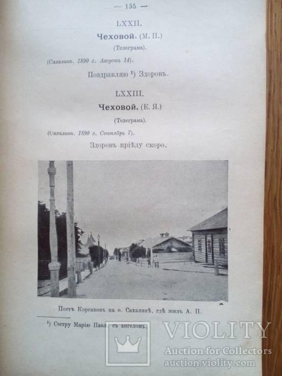 Письма А.П. Чехова 1913г. С иллюстрациями., фото №7
