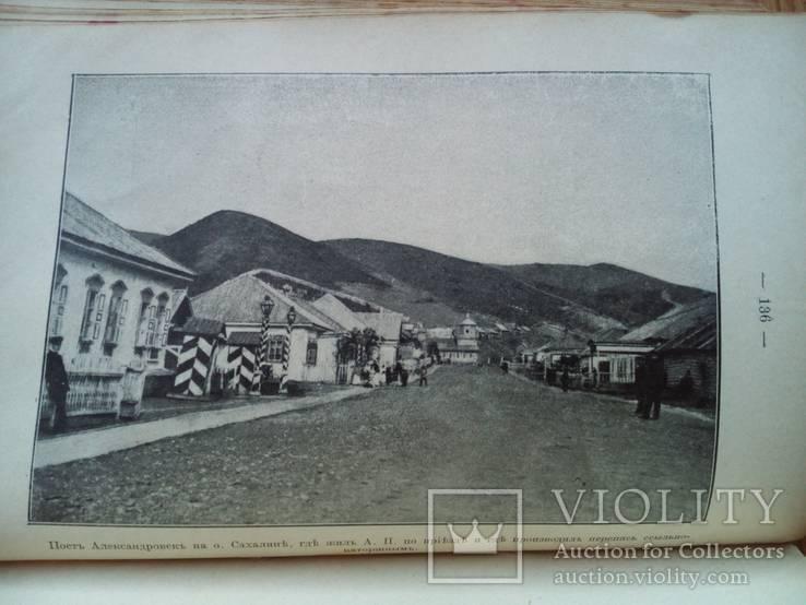 Письма А.П. Чехова 1913г. С иллюстрациями., фото №8