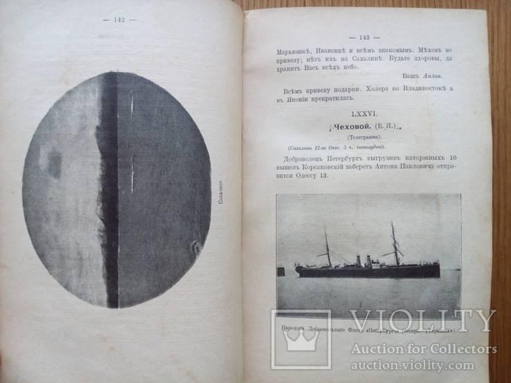 Письма А.П. Чехова 1913г. С иллюстрациями., фото №2