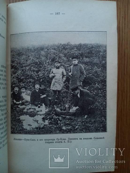 Письма А.П. Чехова 1913г. С иллюстрациями., фото №11