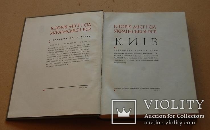 Киів (на Укр.яз), фото №3