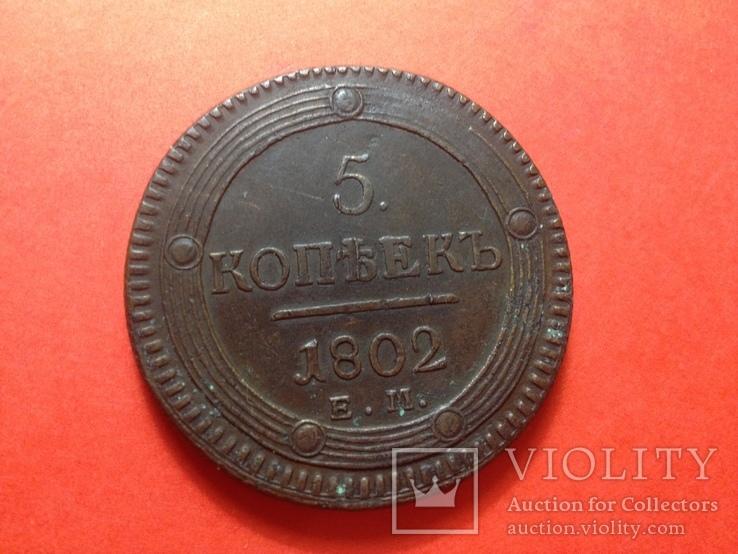 5 копеек 1802 е м