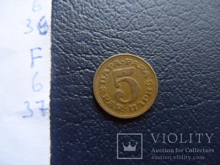 5 пар 1965  Югославия  (,F.6.37)~, фото №4