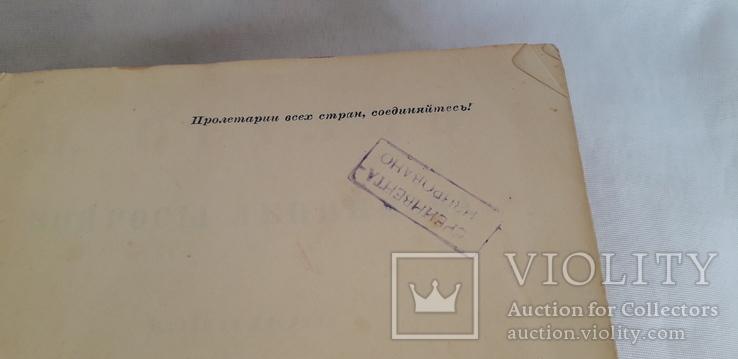 """И.Сталин """"Вопросы Ленинизма"""" (1935 год), фото №3"""