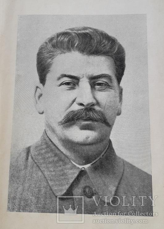"""И.Сталин """"Вопросы Ленинизма"""" (1935 год), фото №5"""